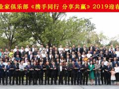 【盛会】携手同行 分享共赢 ——川渝企业家俱乐部2019迎春联谊会圆满举行