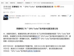 荣耀畅玩7X GPU Turbo技术版本适配版有新动作 8月17日不限量开放升级