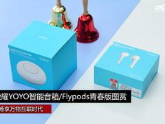 畅享智慧生活 荣耀YOYO智能音箱/Flypods青春版图赏