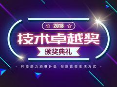 2018年度IT168技术卓越奖名单:影像类