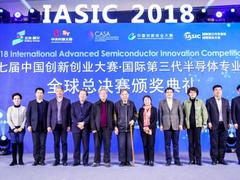 突破核心技术直面全球竞争 第七届中国创新创业大赛国际第三代半导体专业赛收官