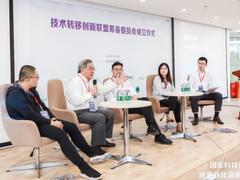 技术转移创新联盟筹备委员会 成立仪式在深圳举行