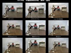 2018《中国拍照好手机》横评--双摄应用篇