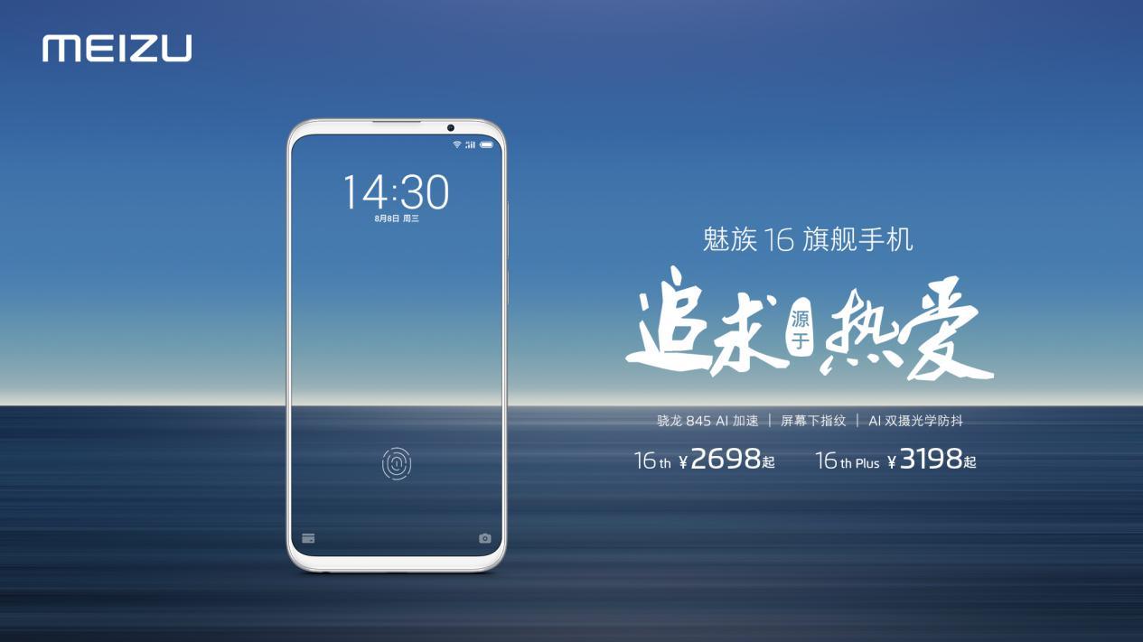 高通845非刘海全面屏 2698元起魅族16th旗舰手机正式开售