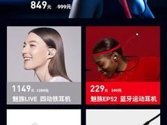 魅族京东超级新品日 16th抢购耳机全系降价