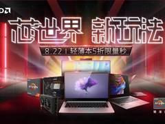 喜迎开学季 AMD携手各大PC品牌开启全面促销