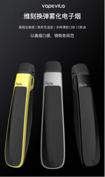 Vapevita维刻换弹雾化电子烟媲美真烟口感的时尚替烟