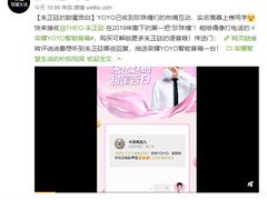"""朱正廷语音彩蛋正式上线 荣耀YOYO智能音箱带来""""仙界告白"""""""