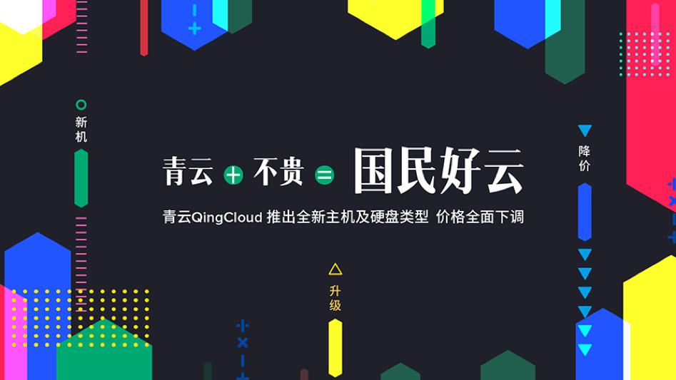 """青云QingCloud打造""""国民好云"""" 价格触底低至0.94折"""