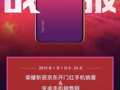 2019开门红!荣耀斩获京东平台手机销量和安卓手机销售额双冠军