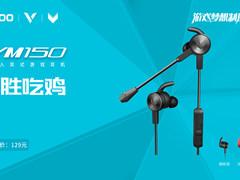 雷柏VM150入耳式耳机《QQ炫舞手游》试玩