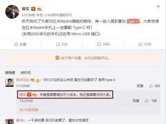 雷军暗示红米Redmi旗舰新机将使用Type-C 独立耳机孔你还需要吗?