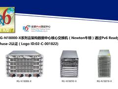 锐捷网络多款设备荣获IPv6 Ready Phase-2金牌认证
