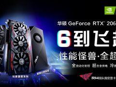 """开启全民""""光追""""时代 全新华硕 RTX™ 2060系列电竞显卡"""