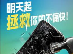 海报露底!联想或将在CES上发布拯救者游戏手机