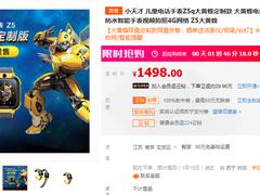 孩子的最爱!苏宁数码上线大黄蜂定制版小天才手表