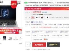 全新八代酷睿,ThinkPad S3锋芒轻薄本京东年货节仅售6499元