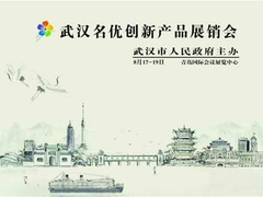 AOC亮相武汉名优创新产品(青岛)展销会