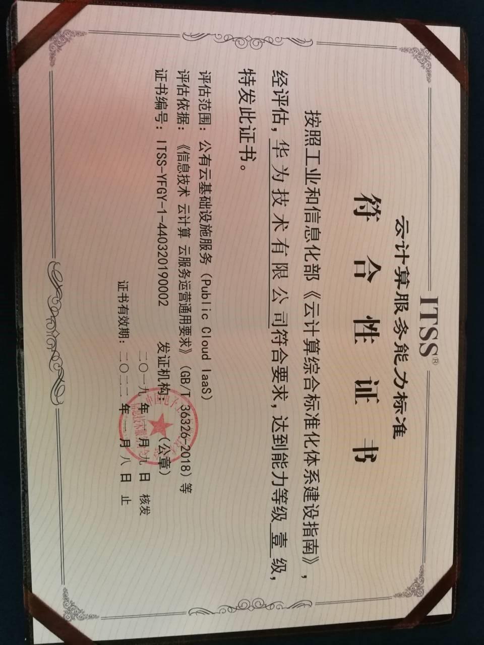 华为云基础设施服务再获权威认证:ITSS云计算服务能力一级