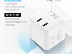 高颜值插座玩出新花样    公牛魔方智能USB插座开启简约生活