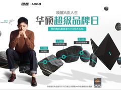 苏宁华硕超级品牌日 强力机型唤醒新年新动力