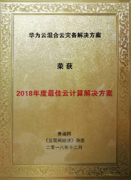 """华为云混合云灾备解决方案荣获""""2018年度最佳云计算解决方案"""" 奖"""