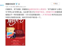 """荣耀手环4联合德芙推出""""怦然心动""""浓情礼盒:1月13日限量发售"""
