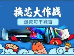 苏宁年货节华硕超品日将上线,现在预约抢1018元大礼包