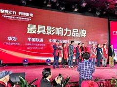 "AOC荣获首届一带一路国际商圈合作论坛""最具影响力品牌""大奖!"