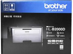 按需供粉 激光打印 兄弟(brother)HL-B2000D打印机