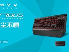 雷柏V780S防水背光游戏机械键盘上市