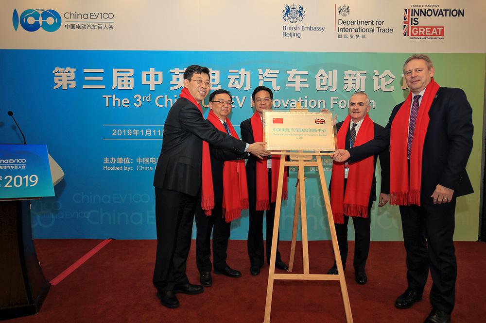 中英电动汽车联合创新中心(JAIC)在京成立