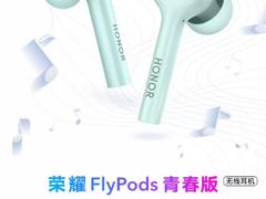 声加科技ENC降噪技术助力,荣耀Flypods青春版开启国内数百元级无线耳机市场