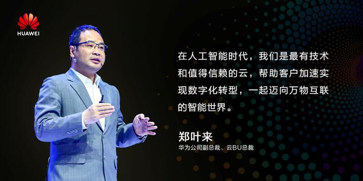 华为云发布新slogan 新年伊始加速奔跑