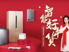 今年过年买点啥?云米年货节温暖来袭,爆款50L热水器成春节必选年货