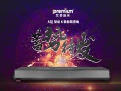 iPremium(艾普瑞米)多功能一体式家庭影院简评