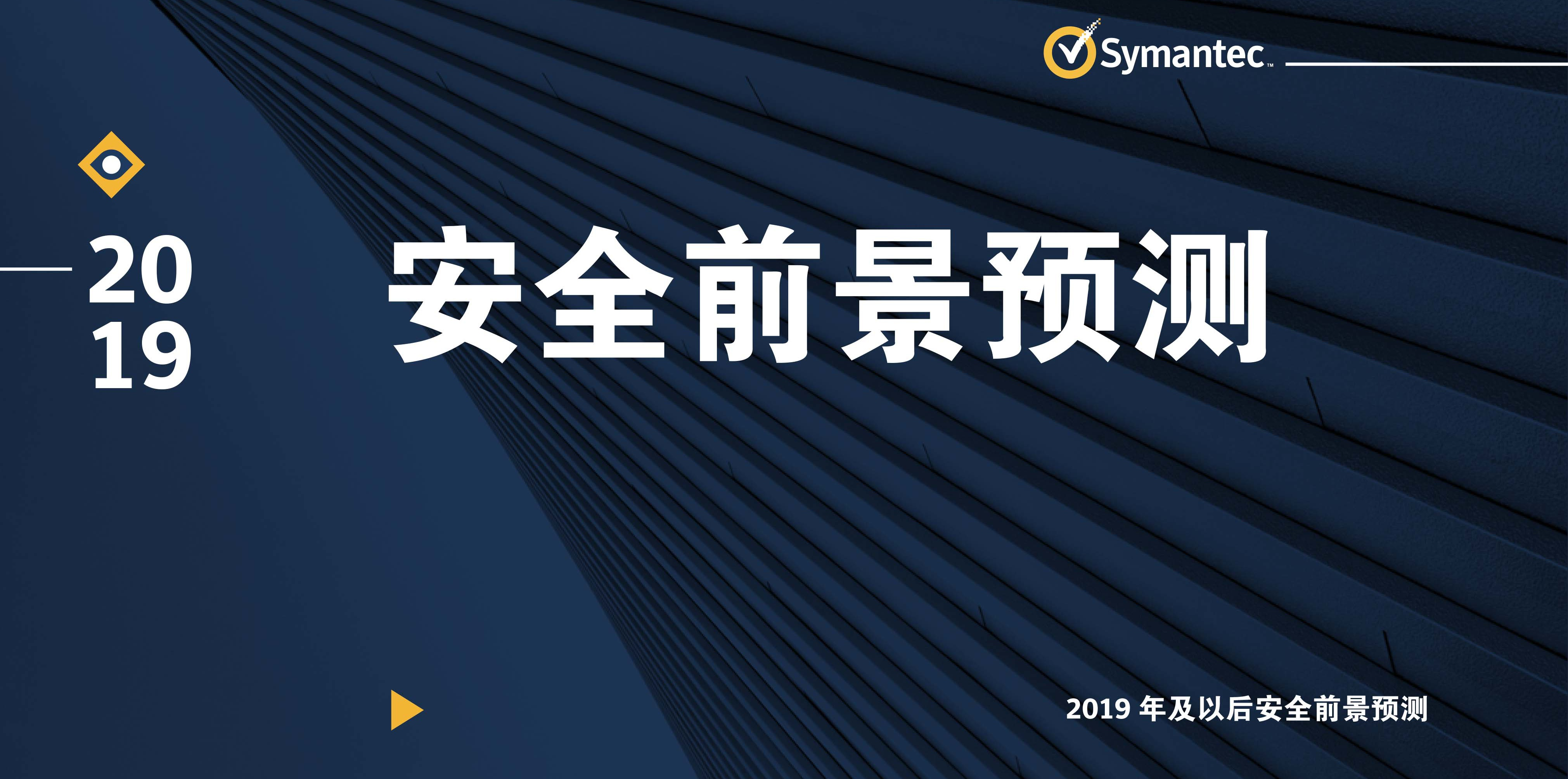赛门铁克发布2019年及未来网络安全趋势预测