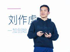 一加CEO刘作虎:好产品要回归用户价值