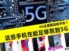 4G过渡期选啥手机?这些手机性能足够熬到5G