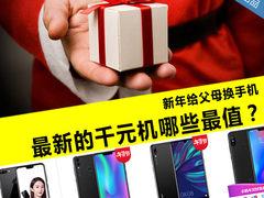 新年给父母换手机 最新的千元机哪些最值?