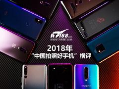 2018年9款旗舰手机决战《中国拍照好手机》评选