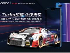 8G大运存+Turbo加速度 荣耀10GT携手奥迪RS开启极速挑战赛