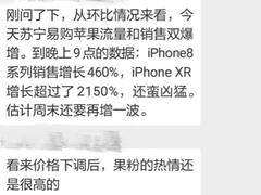 iPhone降价带来换机高峰,苏宁以旧换新最高补贴500元