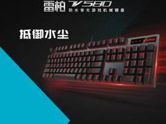 雷柏V580防水背光游戏机械键盘详解