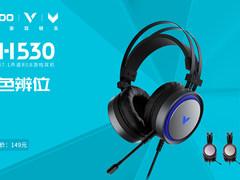 雷柏VH530虚拟7.1声道RGB游戏耳机上市