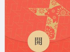 企业定制专属春节微信红包封面正式上线:每个企业最多可定制3个