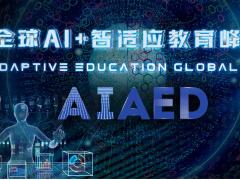 5000人参会!第三届AIAED全球AI智适应教育峰会来了