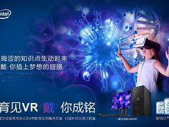 助力中国教育产业数字化转型 戴尔展示全新成铭VR解决方案