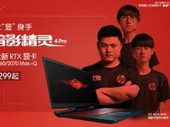 惠普暗影精灵4 Pro震撼来袭 搭配RTX显卡首发价仅8299元起!