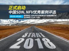 2018年中国SDN、NFV优秀案例评选 正式启动